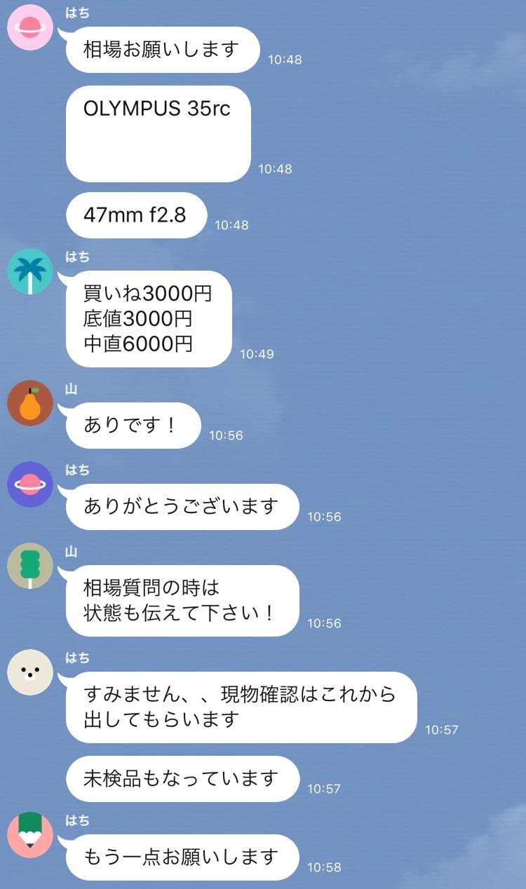 LINE_capture_614674707.535422